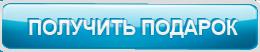 podarok_knop