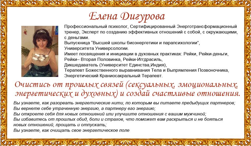 ochistitsya-ot-seksualnih-svyazey