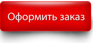 oformity_zakaz_button