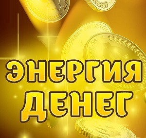 en-mon-ban-cepochki2