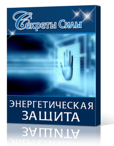 energy protect_box500