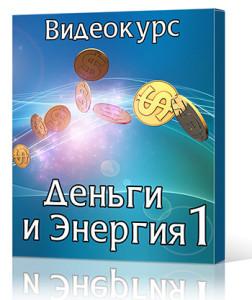 money_energy1_box350_1