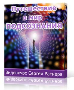 podsoznanie_box400