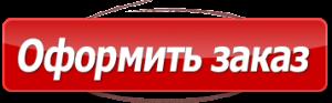 oformit_zakaz