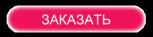 Knopka-Zakazat-red-pink